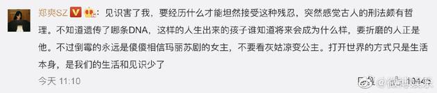 郑爽为杀妻焚尸案受害者发声:古人的刑法颇有哲理