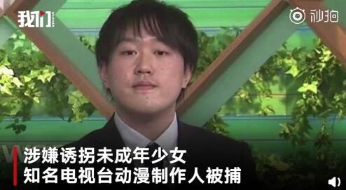 日本电视台动漫制作人被捕,涉嫌诱拐未成年少女