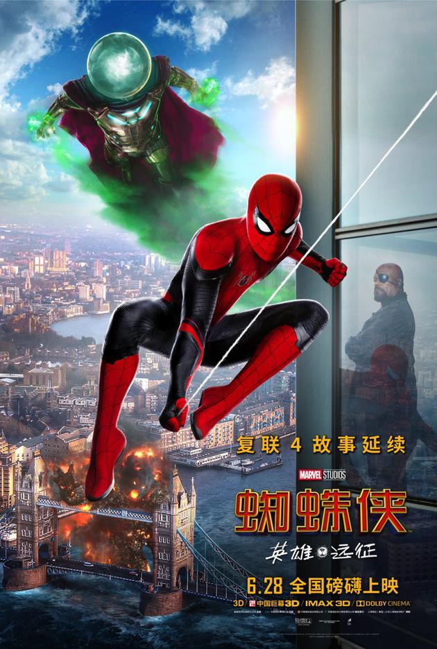 《蜘蛛俠:英雄遠征》終極海報