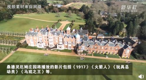 英国王室庄园被改为汽车影院 25-27日向公众开放