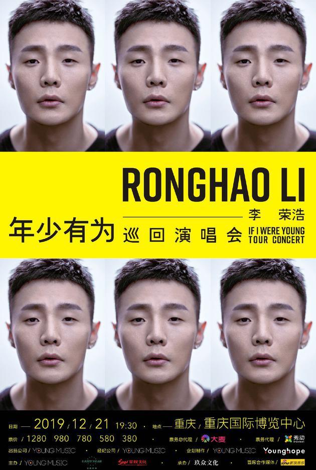 李榮浩【年少有為】巡回演唱會-重慶站