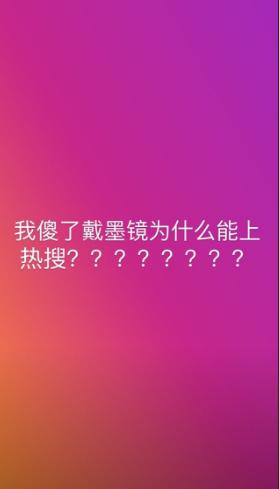 李嫣社交網站截圖