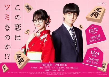 日剧《这份恋情有罪吗!?》海报