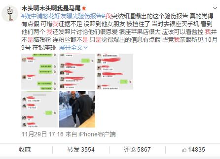 网友爆料曾在10月9号偶遇蒋劲夫中浦悠花