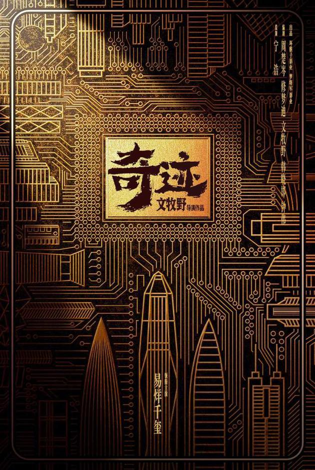 《药神》文牧野新片正式官宣:易烊千玺领衔主演
