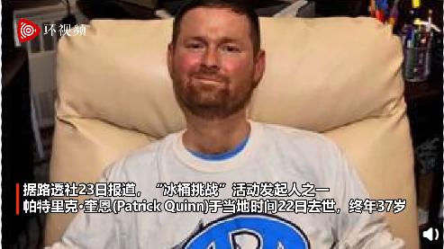 冰桶应战结合倡议人奎恩逝世 享年37岁