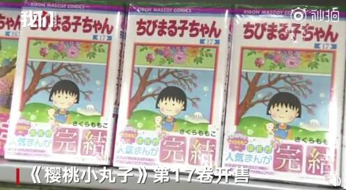 《樱桃幼丸子》第17卷开起发售