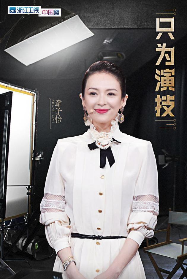 《演员2》导师团宣传照曝光 章子怡徐峥吴秀波为演技而来