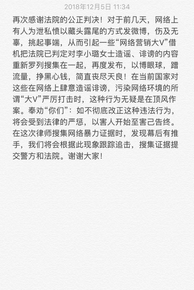 李幼璐做事室发文