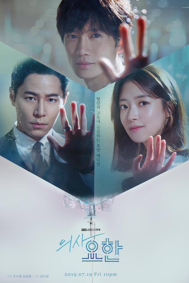 韩剧收视:五新剧上榜 池晟《医生耀汉》完美接棒