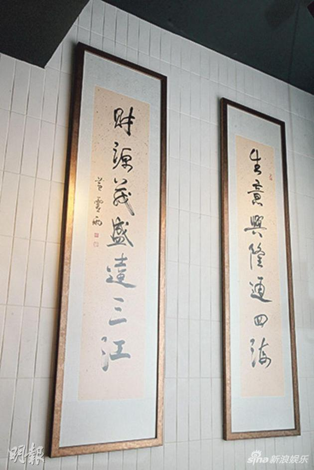 何鸿燊三太陈婉珍特意找人写对联送给女儿何超莲。