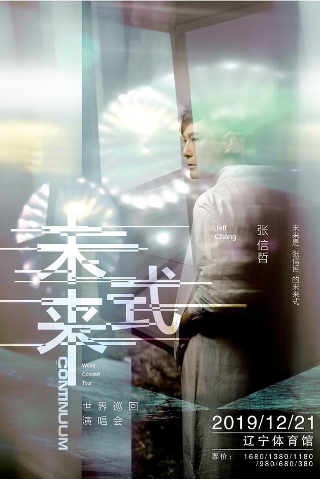 """張信哲""""未來式""""世界巡回演唱會沈陽站"""