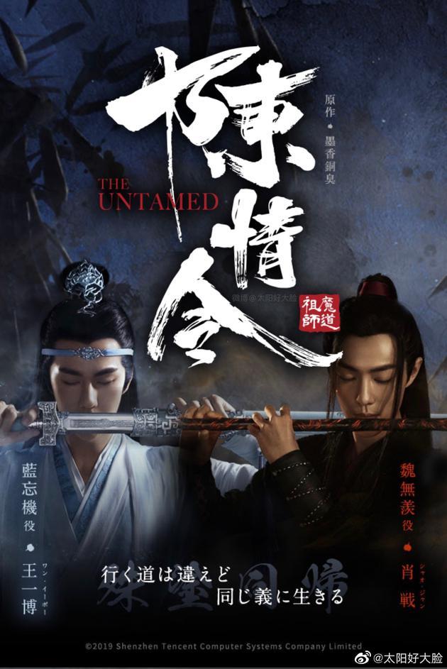《陈情令》日版海报