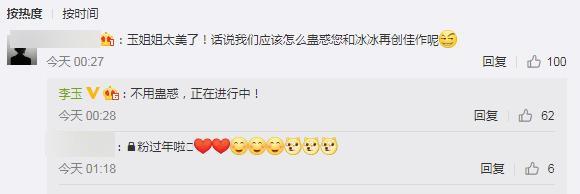李玉回复网友评论