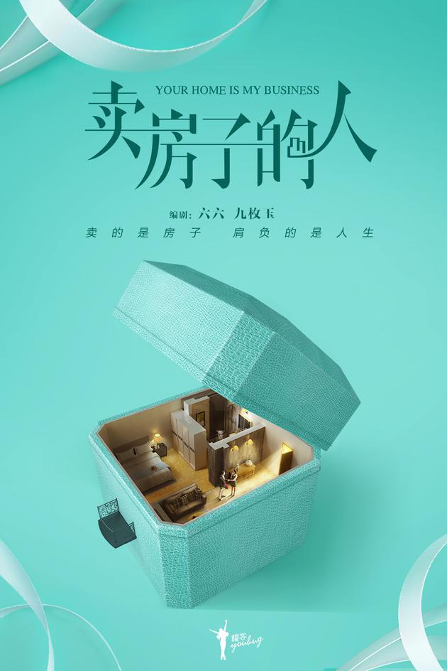 《卖房子的人》海报