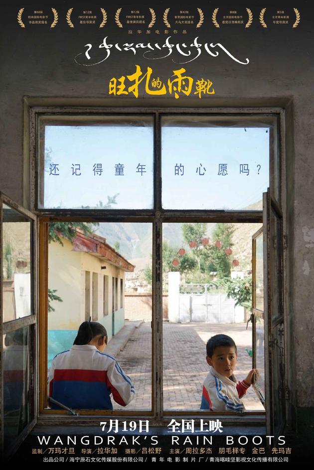 《旺扎的雨靴》公映前两天撤档 宣布延后上映