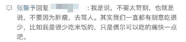 张馨予微博截图