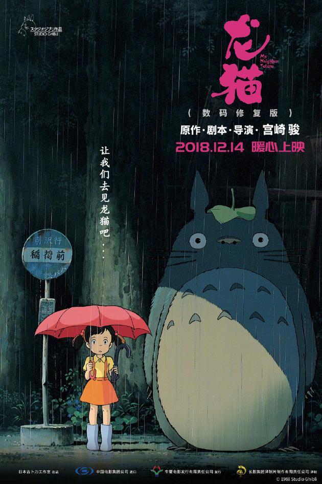 《龙猫》定档海报