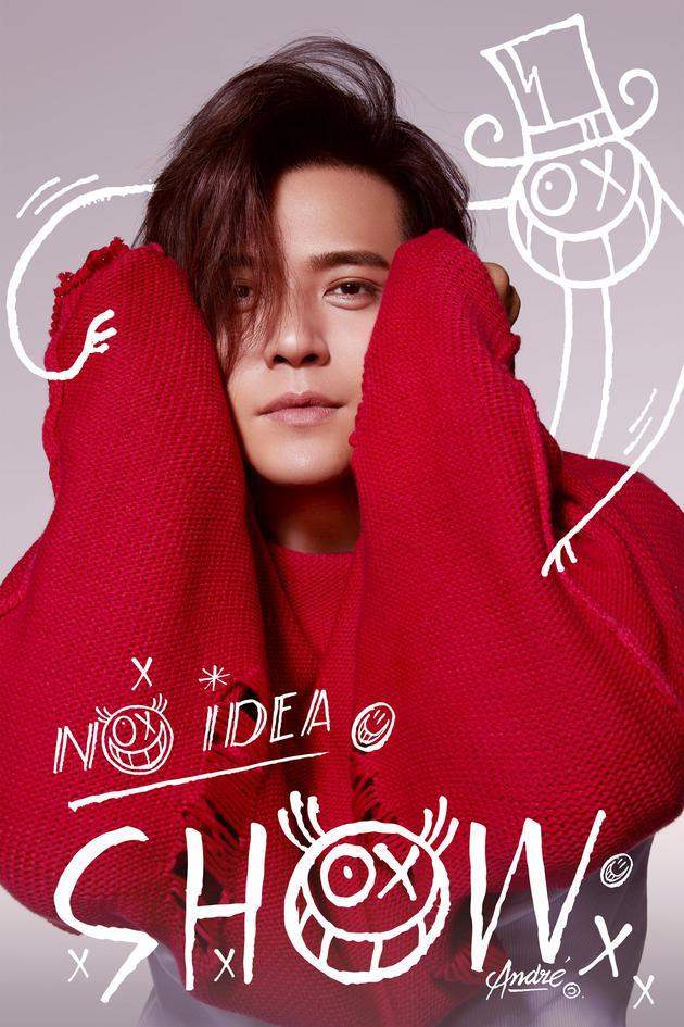 罗志祥将于四月推出全新专辑《NO IDEA》