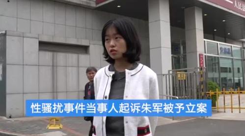 性骚扰事件当事人起诉朱军正式立案