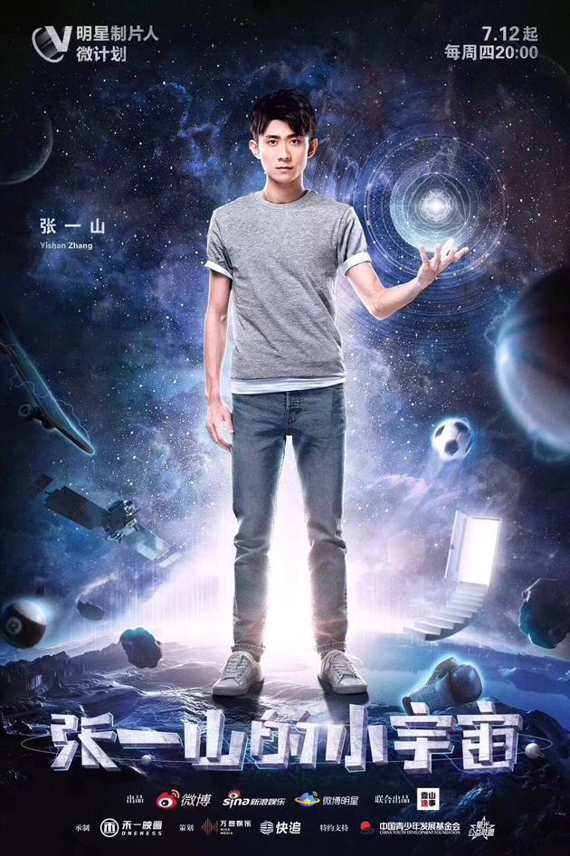 《張一山的小宇宙》海報