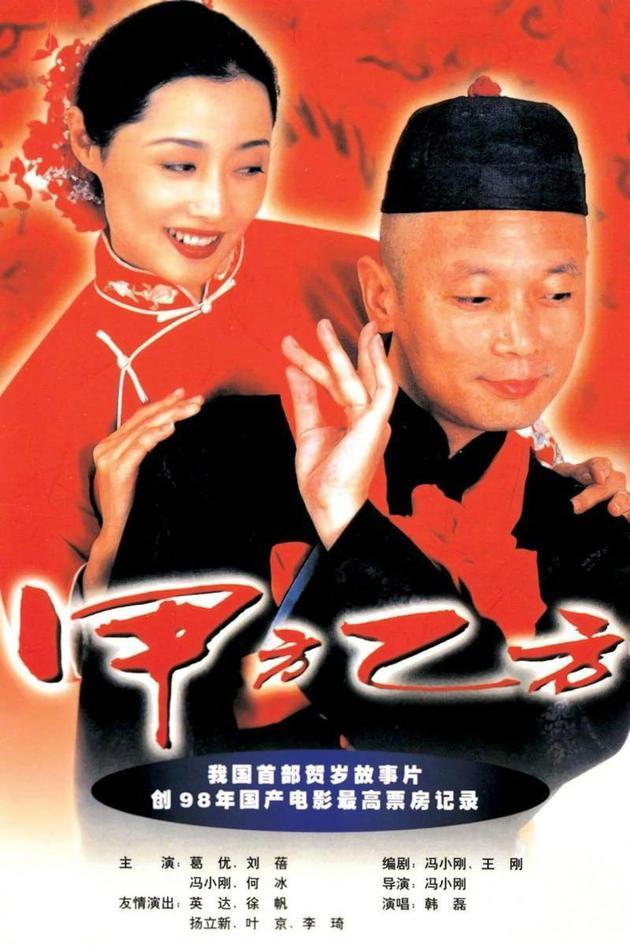 1997年電影《甲方乙方》
