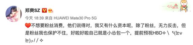 郑爽发文自称是小怂包  直言不想要粉丝消费