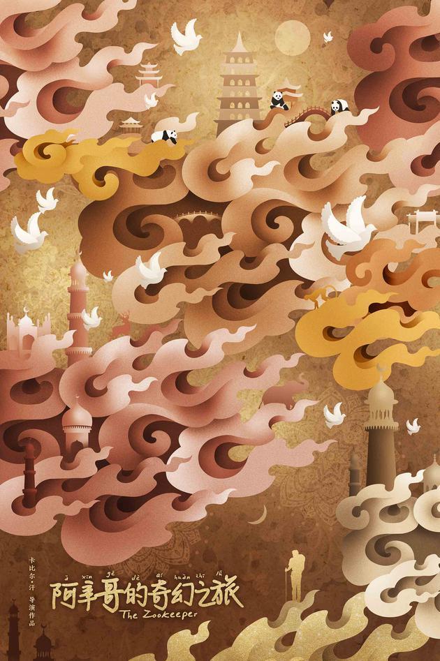 中印合拍《阿辛哥的奇妙之旅》先導海報