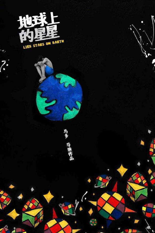 《地球上的星星》中國版海報