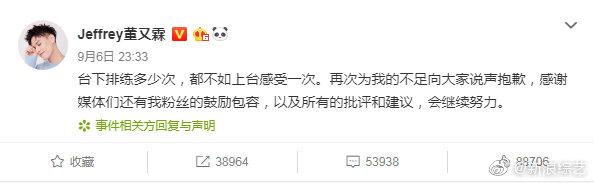 董又霖因主持不当道歉:接受批评继续努力