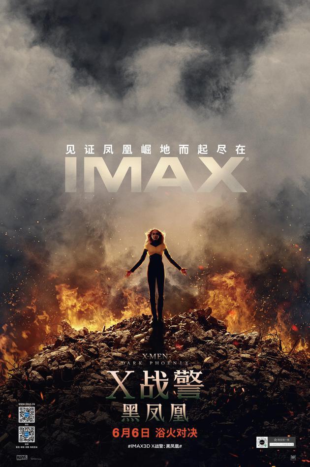 《X戰警:黑鳳凰》IMAX專屬海報