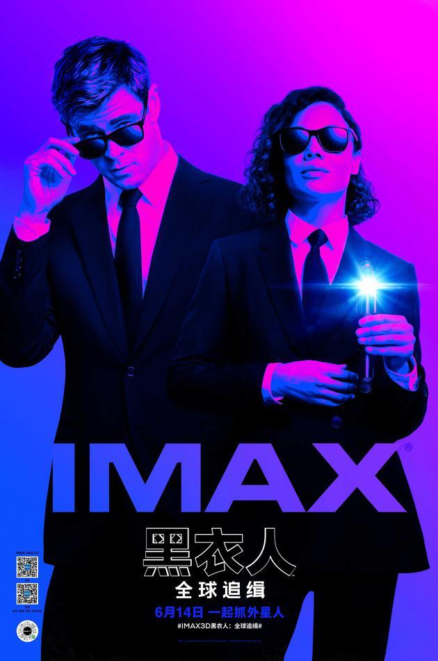 《黑衣人:全球追輯》IMAX北美專屬海報