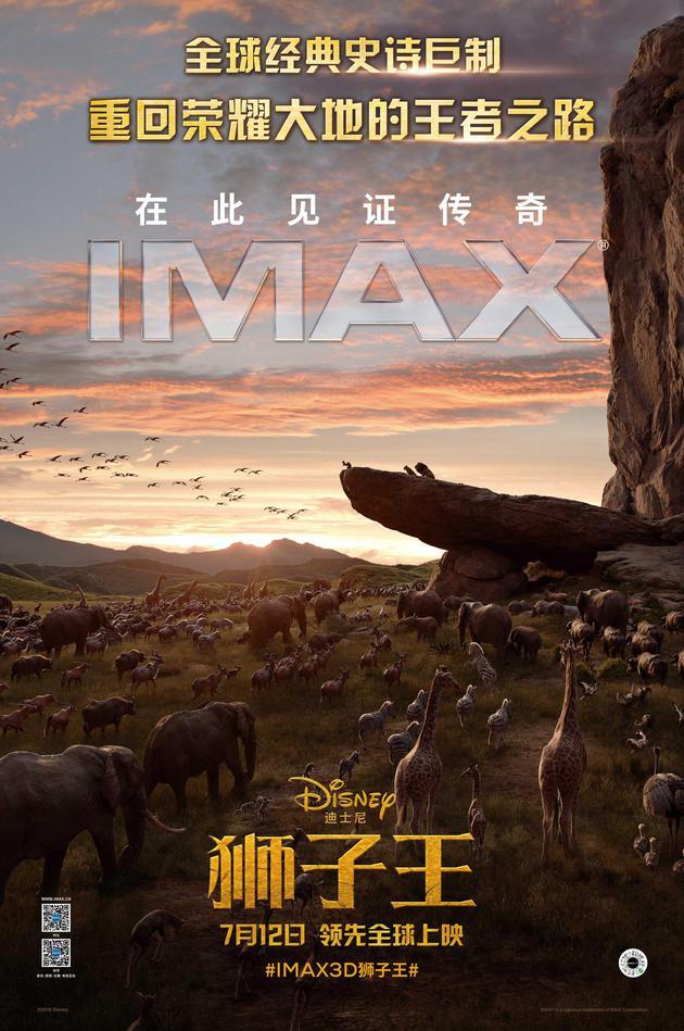 《狮子王》上海观影会 重温一代人的爱与感动