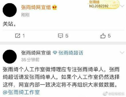 张雨绮网宣组此前宣布关站