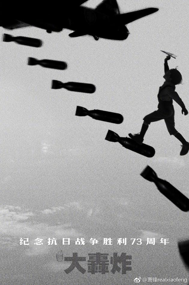 电影《大轰炸》海报