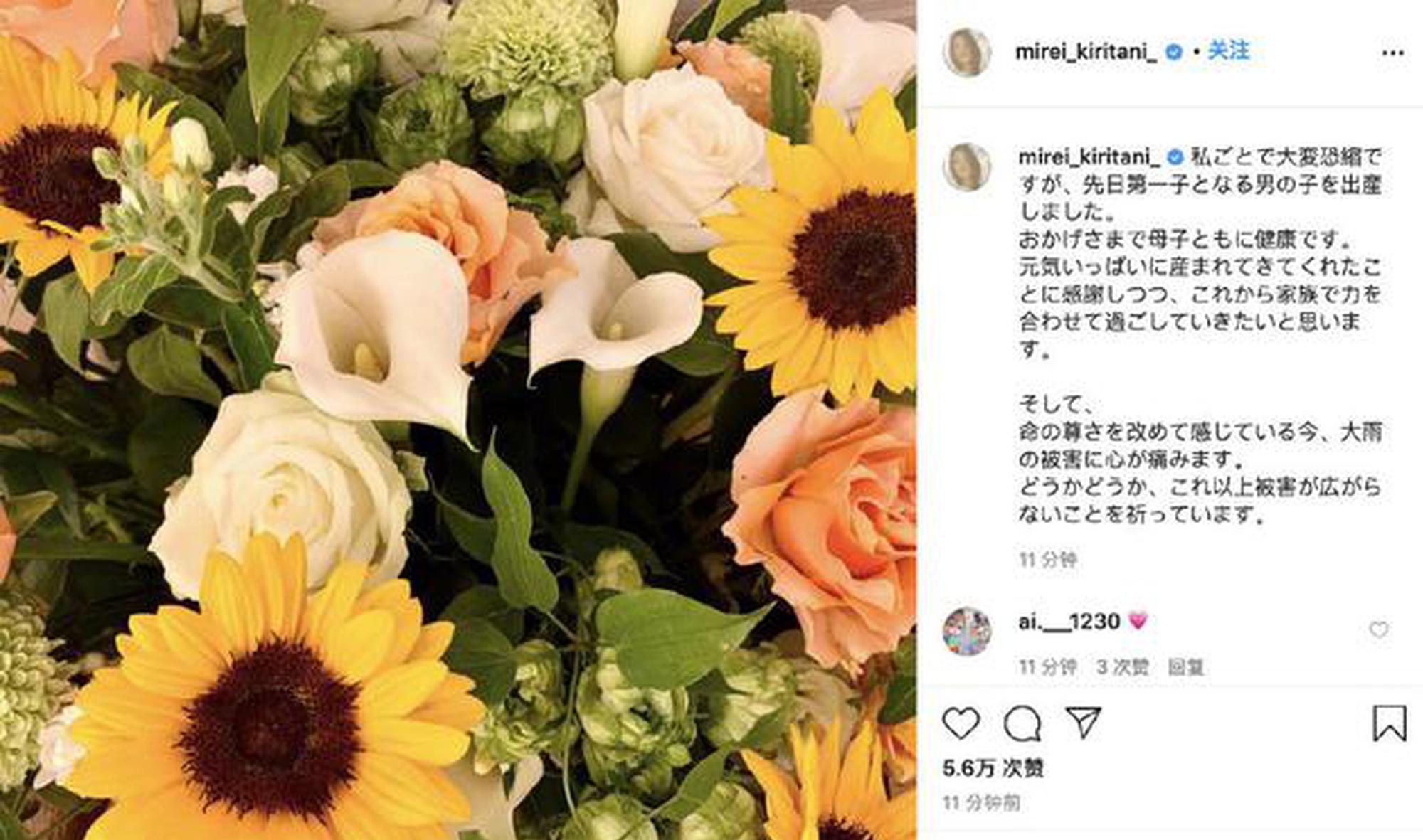 桐谷美玲宣布宝宝出生