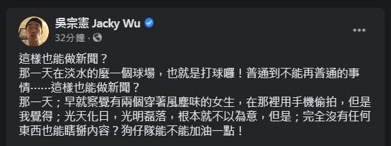 吴宗宪发文回应