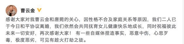 曹云金宣布离婚