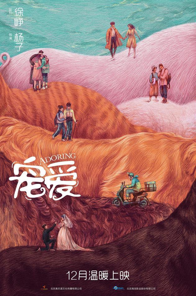 電影《寵愛》概念海報