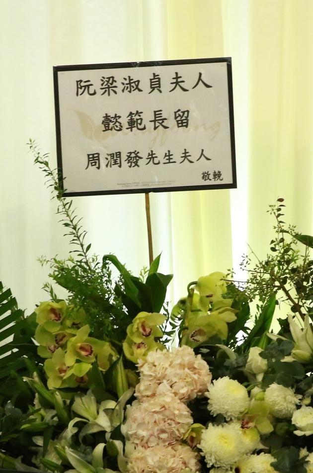 梁舜燕葬礼举行 周润发郑少秋李克勤等送花圈悼念