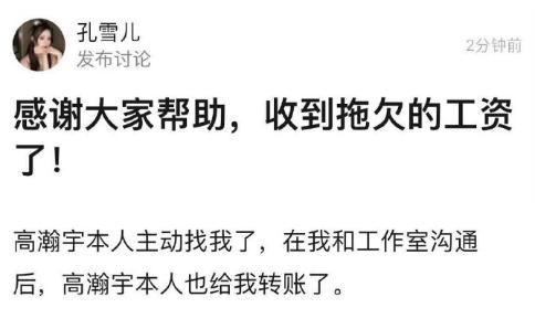 前工作人员发文讨薪 高瀚宇亲自转账并表示歉意