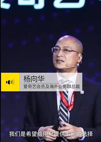 爱奇艺副总裁称中国消费者愿为内容付费