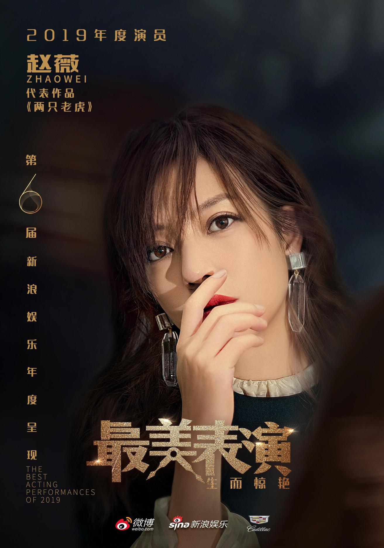 2019最美表演-趙薇