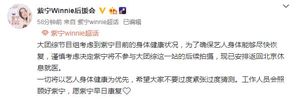 网友曝紫宁录制团综时晕倒