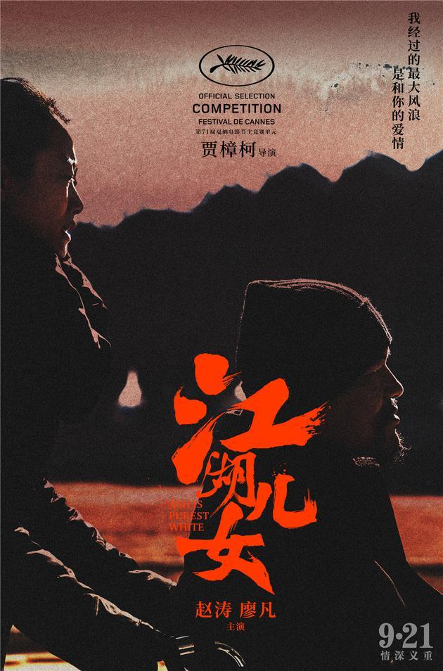 《江湖儿女》 海报