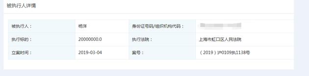 杨洋被法院列入被执行人名单