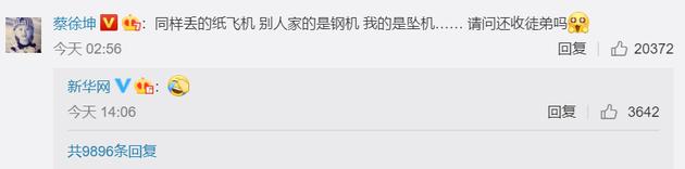 蔡徐坤評論