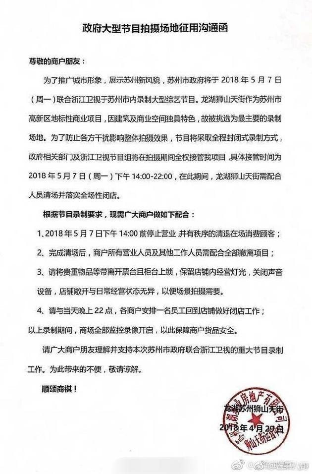 网曝《奔跑吧》5.7在苏州录制 张杰将现身节目