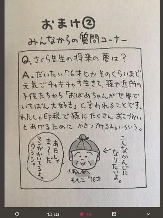 """樱桃子画的76岁""""自画像"""""""