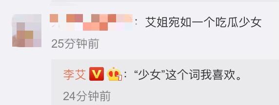 李艾回复网友